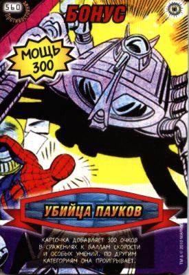 Человек паук Герои и злодеи 3 - убийца пауков. Карточка№560