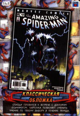 Человек паук Герои и злодеи 3 - AMAZING SPIDER-MAN #494. Карточка№562