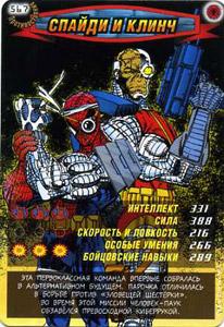 Человек паук Герои и злодеи 3 - Спайди и клинч. Карточка№567