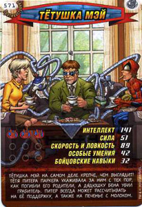 Человек паук Герои и злодеи 3 - Тётушка Мэй. Карточка№571