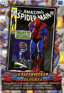 Человек паук Герои и злодеи 3 - AMAZING SPIDER-MAN. Карточка№582