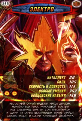 Человек паук Герои и злодеи 3 - электро. Карточка№585