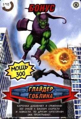 Человек паук Герои и злодеи 3 - Глайдер Гоблина. Карточка№590