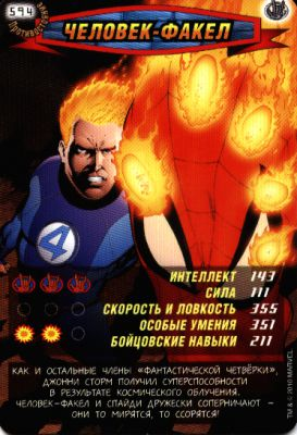 Человек паук Герои и злодеи 3 - Человек-факел. Карточка№594