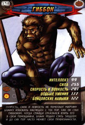 Человек паук Герои и злодеи 3 - Гиббон. Карточка№598