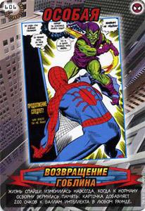 Человек паук Герои и злодеи 3 - Возвращение гоблина. Карточка№606