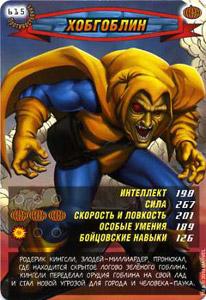 Человек паук Герои и злодеи 3 - Хобгоблин. Карточка№615