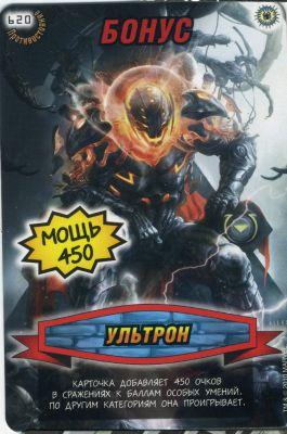 Человек паук Герои и злодеи 3 - Ультрон. Карточка№620
