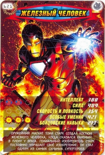 Человек паук Герои и злодеи 3 - Железный человек. Карточка№621