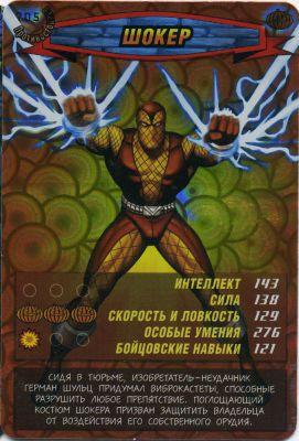 Человек паук Герои и злодеи 3 - Шокер. Карточка№705