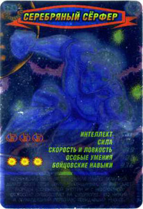 Человек паук Герои и злодеи 3 - Серебрянный серфер. Карточка№724