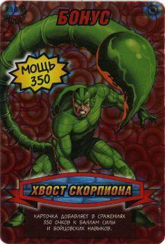 Человек паук Герои и злодеи 3 - Хвост Скорпиона. Карточка№730