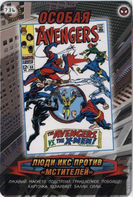 Человек паук Герои и злодеи 3 - Люди-икс против Мстителей. Карточка№736