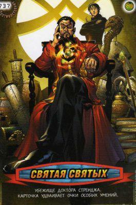 Человек паук Герои и злодеи 3 - Святая святых. Карточка№737