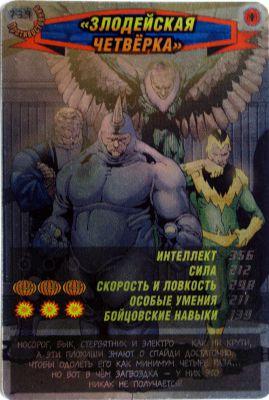 Человек паук Герои и злодеи 3 - Злодейская четверка. Карточка№739