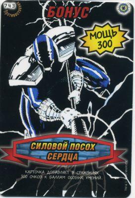 Человек паук Герои и злодеи 3 - Силовой посох сердца. Карточка№743