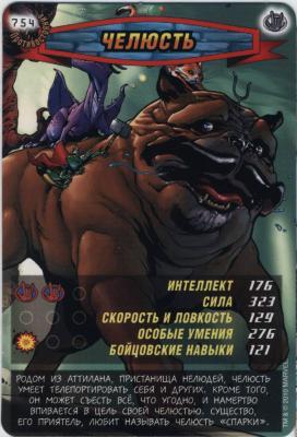 Человек паук Герои и злодеи 3 - Челюсть. Карточка№754