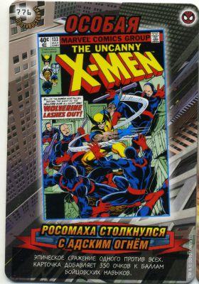 Человек паук Герои и злодеи 3 - Расомаха столкнулся с адским огнем. Карточка№776