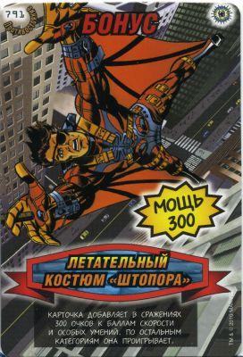 Человек паук Герои и злодеи 3 - Летающий костюм