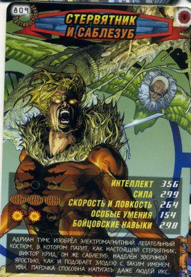 Человек паук Герои и злодеи 3 - Стервятник и Саблезуб. Карточка№809