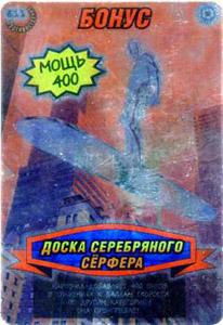 Человек паук Герои и злодеи 3 - Доска Серебряного серфера. Карточка№811