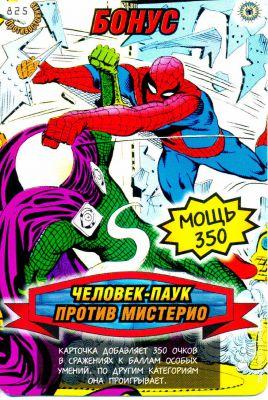 Человек паук Герои и злодеи 3 - Человек-паук против Мистерио. Карточка№825