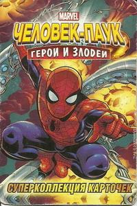 Как играть карточками Человек паук герои и злодеи.