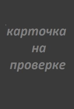 Трансформеры - Демолишер.