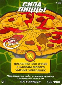 Черепашки ниндзя - Сила пиццы. Карточка№102