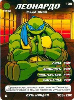 Черепашки ниндзя - Леонардо, медитация. Карточка№109
