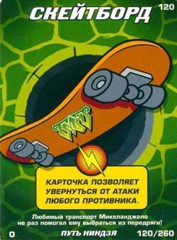 Черепашки ниндзя - Скейтборд. Карточка№120