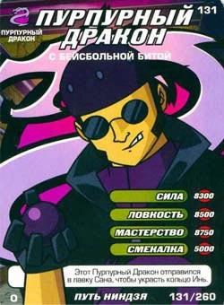 Черепашки ниндзя - Пурпурный дракон с бейсбольной битой. Карточка№131