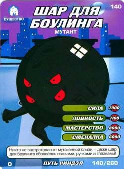 Черепашки ниндзя - Шар для боулинга - мутант. Карточка№140