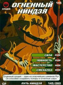 Черепашки ниндзя - Огненный ниндзя. Карточка№145