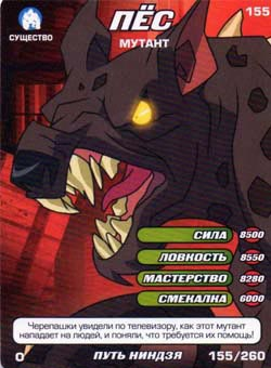 Черепашки ниндзя - Пёс - мутант. Карточка№155