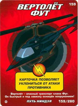 Черепашки ниндзя - Вертолёт Фут. Карточка№159