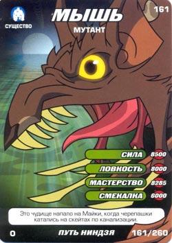 Черепашки ниндзя - Мышь - мутант. Карточка№161