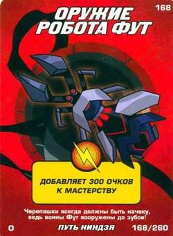 Черепашки ниндзя - Оружие робота фут. Карточка№168