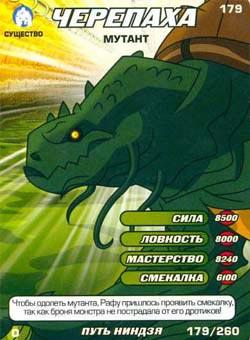 Черепашки ниндзя - Черепаха - мутант. Карточка№179