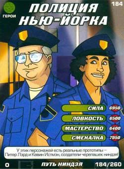 Черепашки ниндзя - Полиция Нью-Йорка. Карточка№184