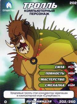 Черепашки ниндзя - Тролль, компьютерный персонаж. Карточка№202