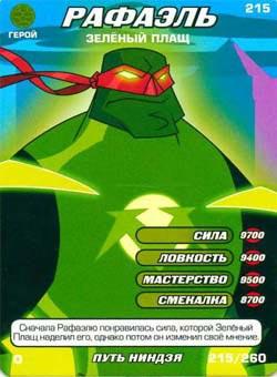 Черепашки ниндзя - Рафаэль - зелёный плащ. Карточка№215