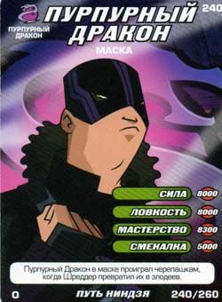 Черепашки ниндзя - Пурпурный дракон, маска. Карточка№240