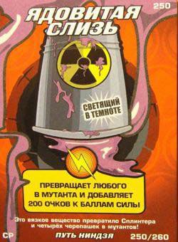 Черепашки ниндзя - Ядовитая Слизь. Карточка№250