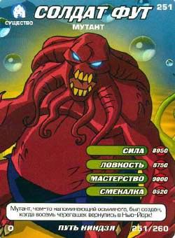 Черепашки ниндзя - Солдат Фут - мутант. Карточка№251