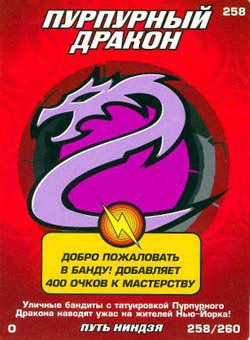 Черепашки ниндзя - Пурпурный дракон. Карточка№258