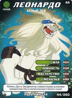 Черепашки ниндзя - Леонардо - белый лев. Карточка№44