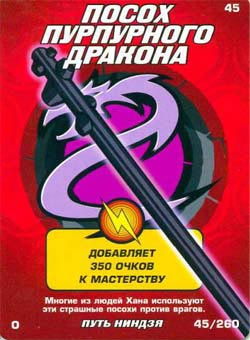 Черепашки ниндзя - Посох пурпурного дракона. Карточка№45