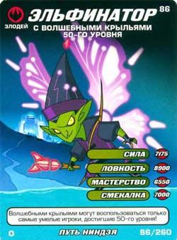 Черепашки ниндзя - Эльфинатор с волшебными крыльями. Карточка№86