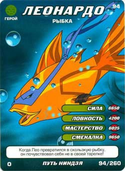 Черепашки ниндзя - Леонардо - рыбка. Карточка№94